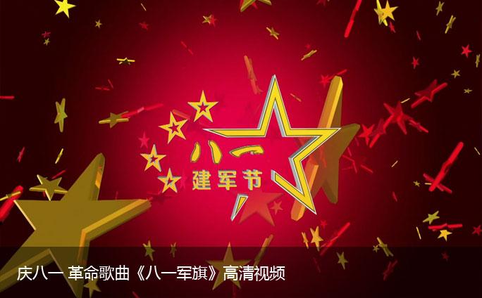 革命歌曲《八一军旗》高清视频