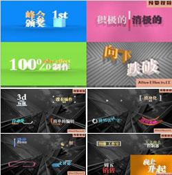 20款简约三维文字标题排版动画AE模板