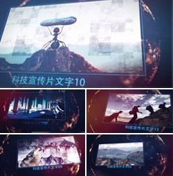 企业科技图文宣传片AE模板