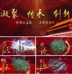 凝聚传承创新新中国ae模板