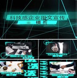 蓝色现代科技感全息元素企业文化图文展示AE模板