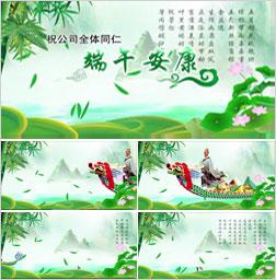原创清新中国风端午节划龙舟吃粽子PR模板