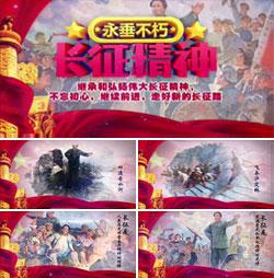 纪念中国工农红军长征胜利宣传片头