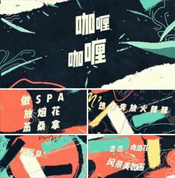 歌曲《咖喱咖喱》背景视频